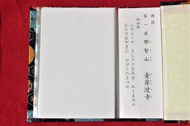 saigoku-miei05