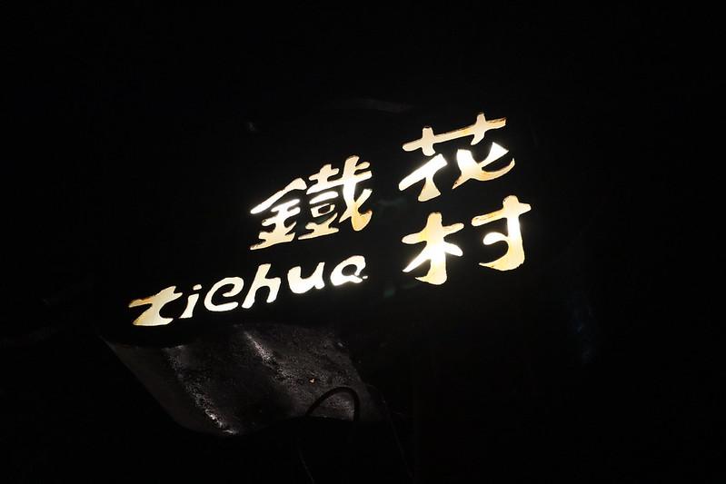 Sheraton Taitung Hotel
