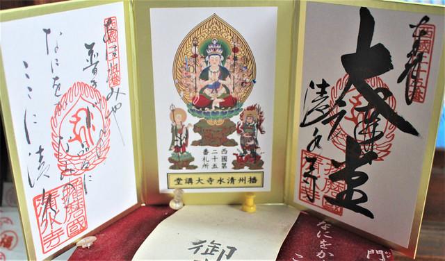 saigoku-miei04