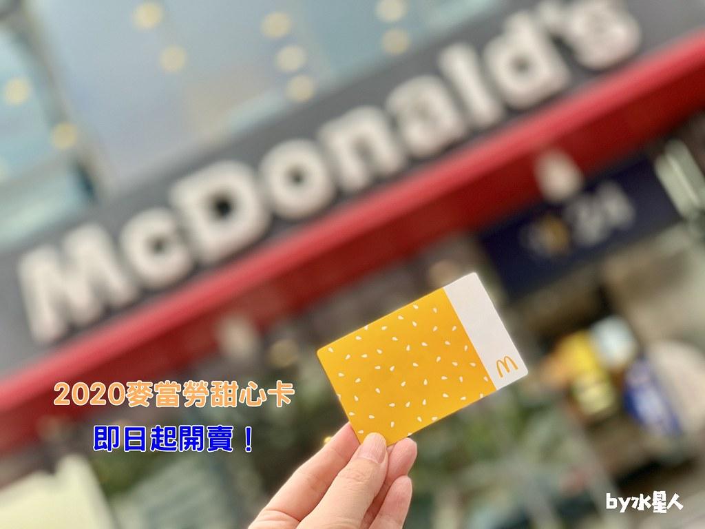 2020麥當勞甜心卡