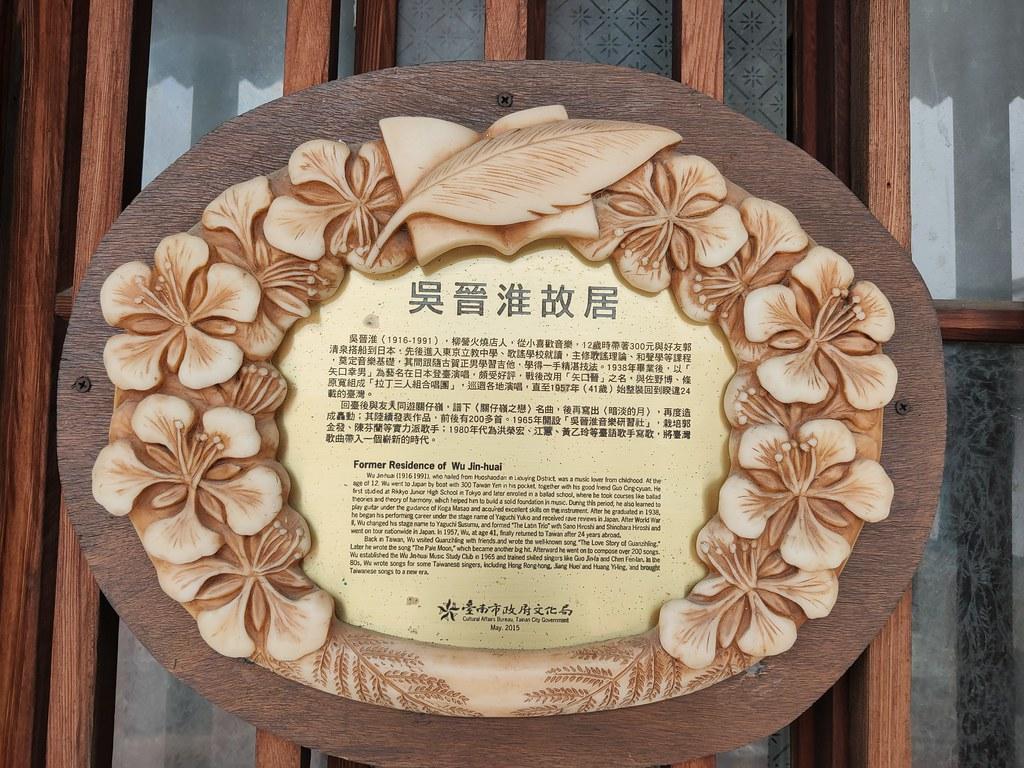 柳營吳晉淮音樂紀念館 (8)