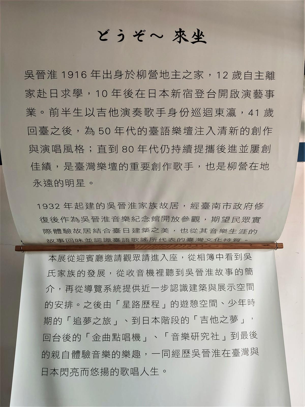柳營吳晉淮音樂紀念館 (11)