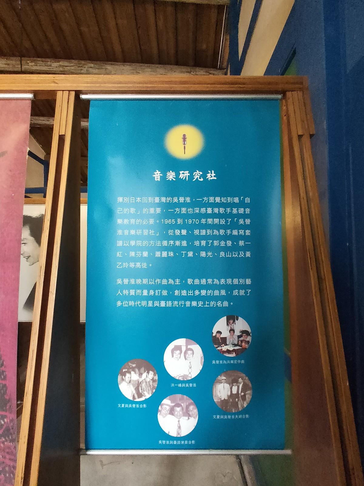 柳營吳晉淮音樂紀念館 (19)
