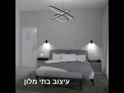 איך מעצבים צימרים? איך מעצבים חדרי הארחה? איך מעצבים חדר במלון? קרן אור רביבו עיצוב פנים 054-7274073