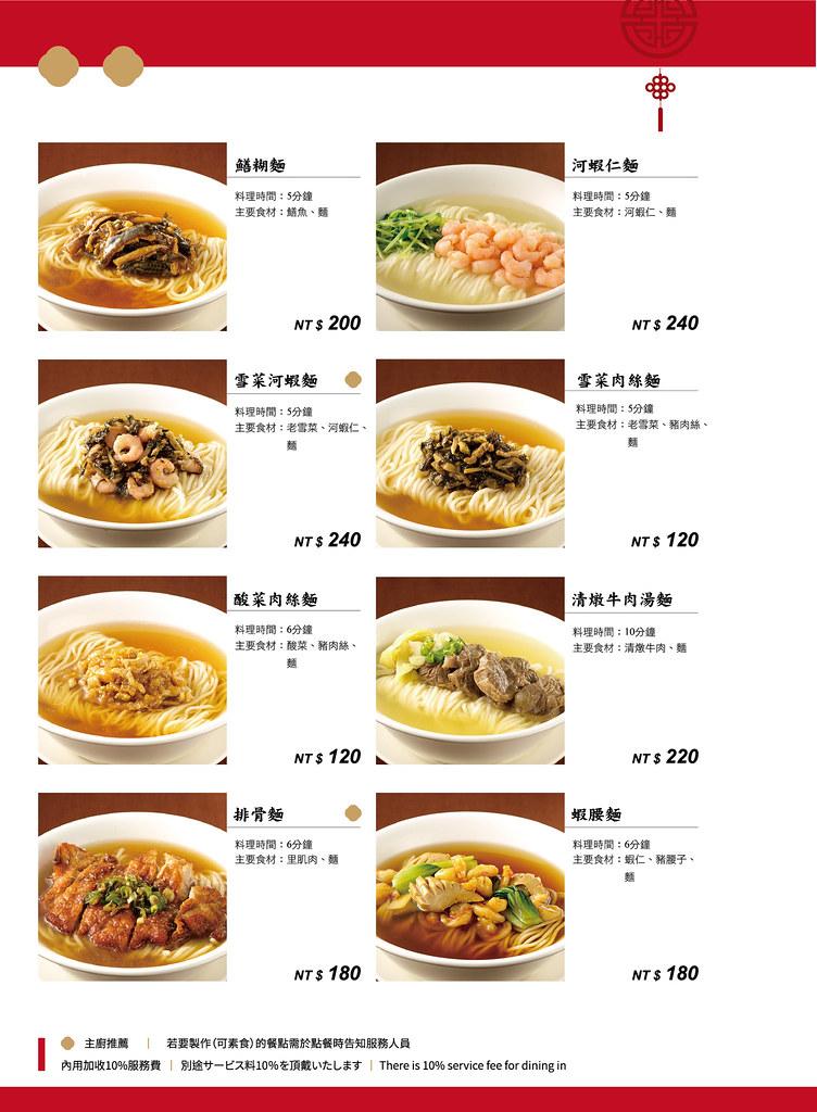 沁園春菜單內頁1