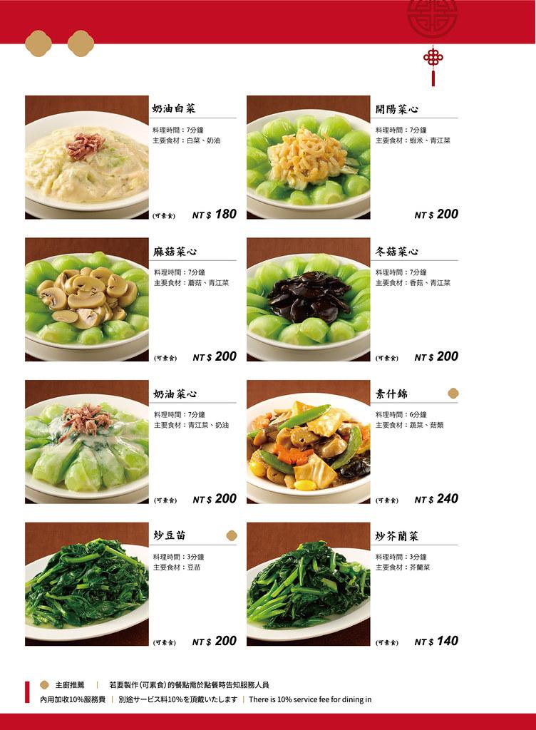 沁園春菜單內頁3