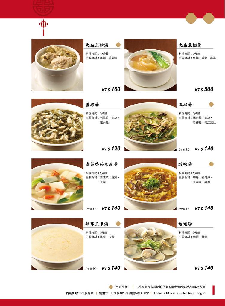 沁園春菜單內頁4