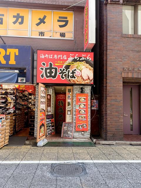Aburasoba Bura Tokyo Japan