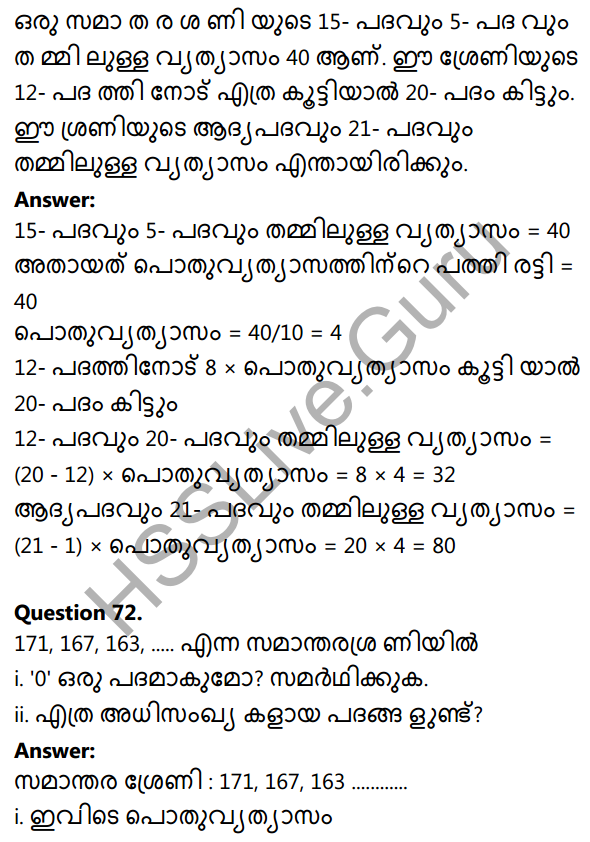 Kerala Syllabus 10th Standard Maths Solutions Chapter 1 Arithmetic Sequences in Malayalam 98