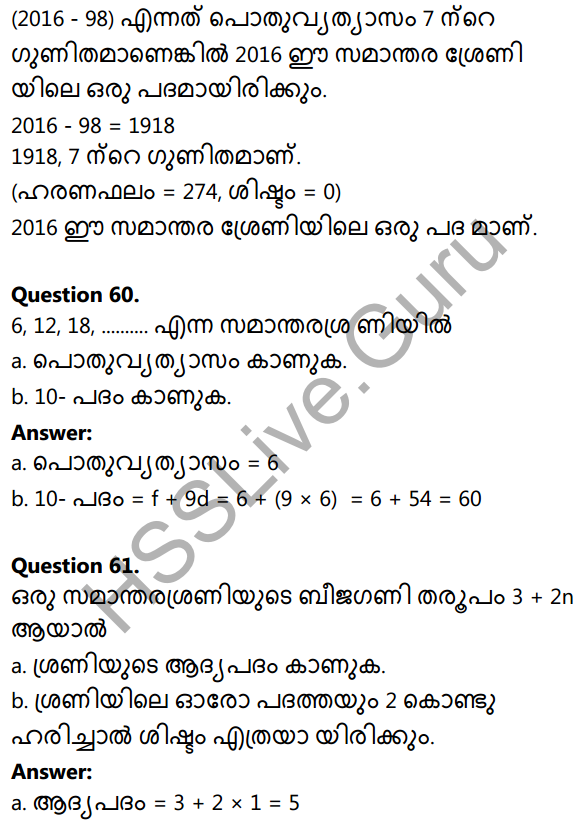Kerala Syllabus 10th Standard Maths Solutions Chapter 1 Arithmetic Sequences in Malayalam 90