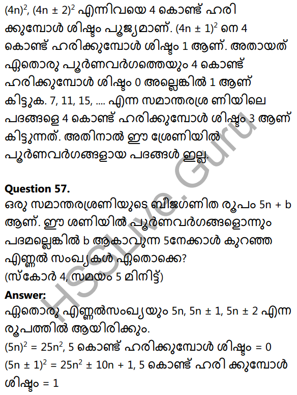 Kerala Syllabus 10th Standard Maths Solutions Chapter 1 Arithmetic Sequences in Malayalam 88