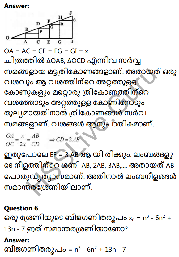 Kerala Syllabus 10th Standard Maths Solutions Chapter 1 Arithmetic Sequences in Malayalam 15