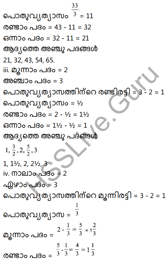 Kerala Syllabus 10th Standard Maths Solutions Chapter 1 Arithmetic Sequences in Malayalam 20