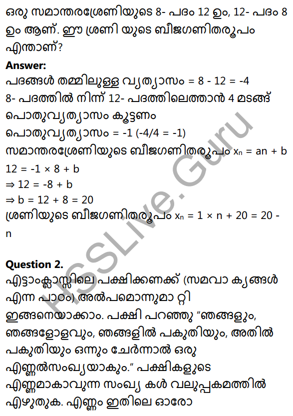 Kerala Syllabus 10th Standard Maths Solutions Chapter 1 Arithmetic Sequences in Malayalam 30
