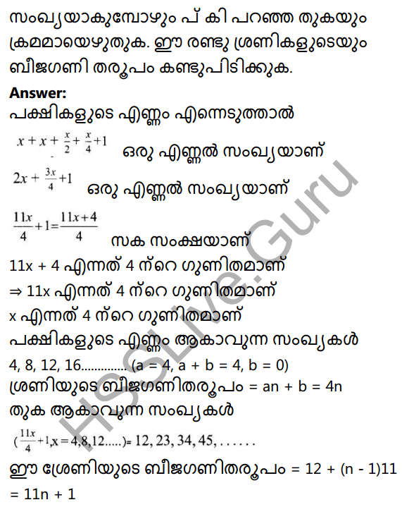 Kerala Syllabus 10th Standard Maths Solutions Chapter 1 Arithmetic Sequences in Malayalam 31