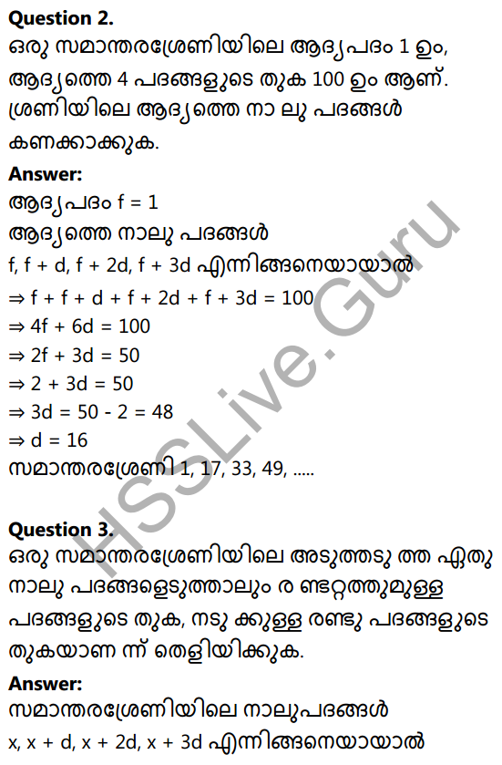 Kerala Syllabus 10th Standard Maths Solutions Chapter 1 Arithmetic Sequences in Malayalam 36