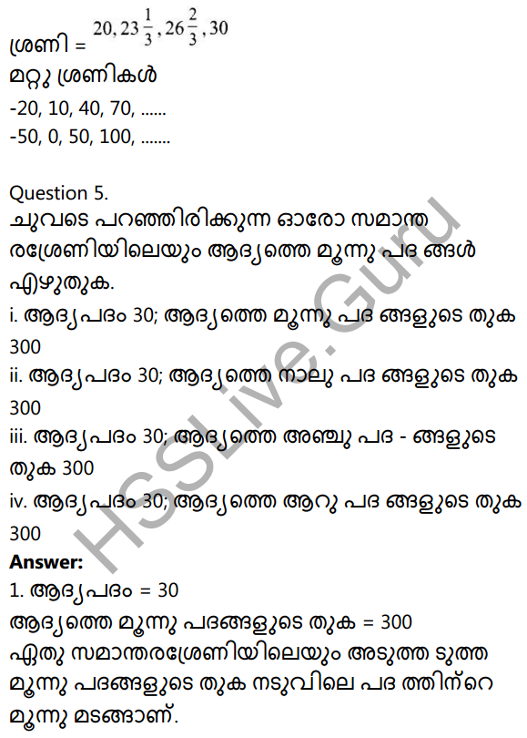 Kerala Syllabus 10th Standard Maths Solutions Chapter 1 Arithmetic Sequences in Malayalam 38