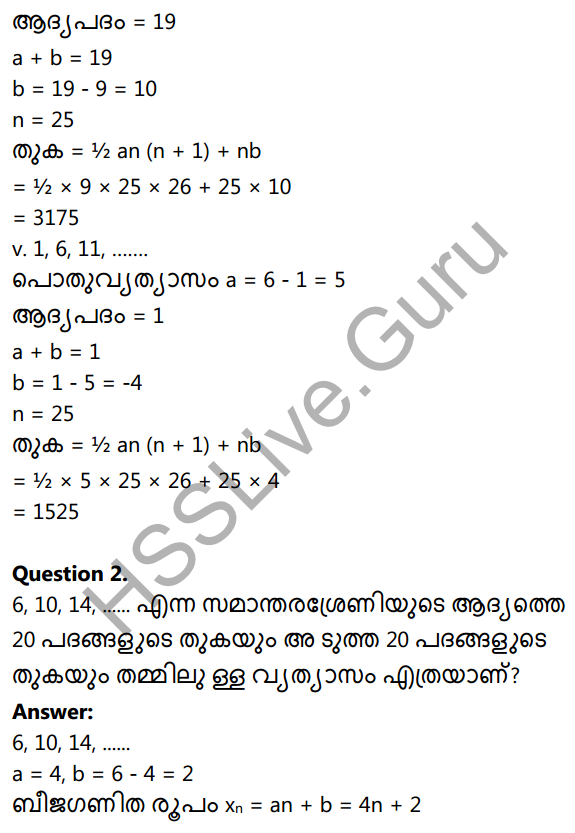 Kerala Syllabus 10th Standard Maths Solutions Chapter 1 Arithmetic Sequences in Malayalam 44