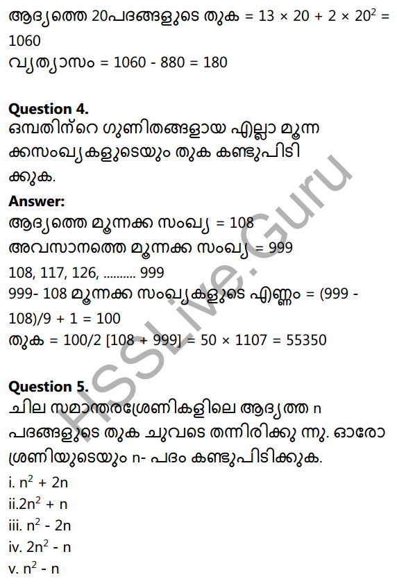 Kerala Syllabus 10th Standard Maths Solutions Chapter 1 Arithmetic Sequences in Malayalam 46