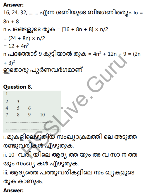 Kerala Syllabus 10th Standard Maths Solutions Chapter 1 Arithmetic Sequences in Malayalam 50