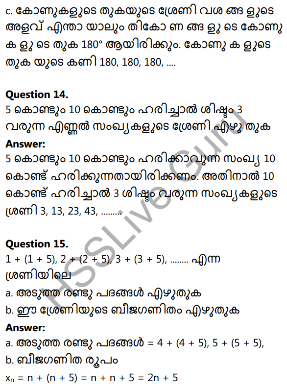 Kerala Syllabus 10th Standard Maths Solutions Chapter 1 Arithmetic Sequences in Malayalam 59