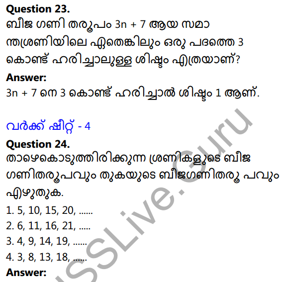 Kerala Syllabus 10th Standard Maths Solutions Chapter 1 Arithmetic Sequences in Malayalam 64