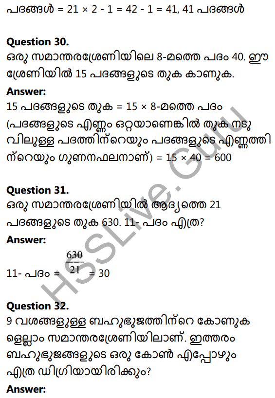 Kerala Syllabus 10th Standard Maths Solutions Chapter 1 Arithmetic Sequences in Malayalam 69