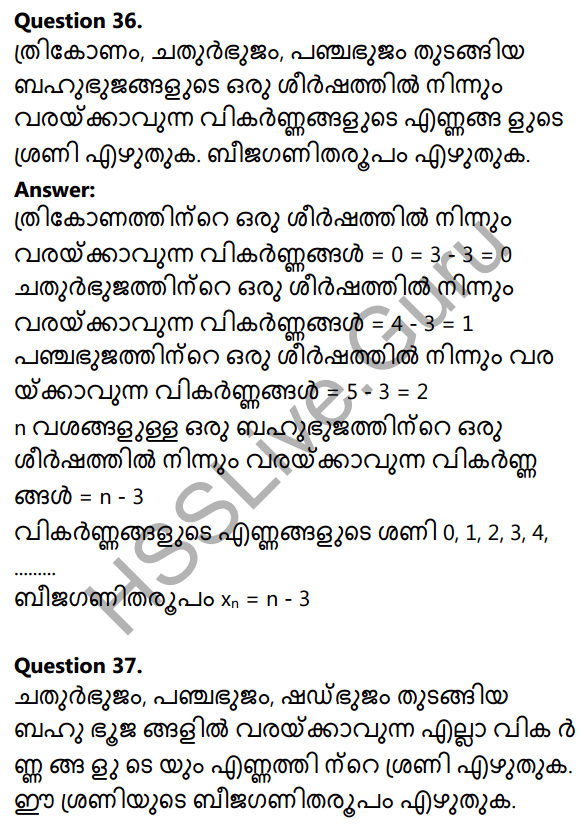 Kerala Syllabus 10th Standard Maths Solutions Chapter 1 Arithmetic Sequences in Malayalam 72