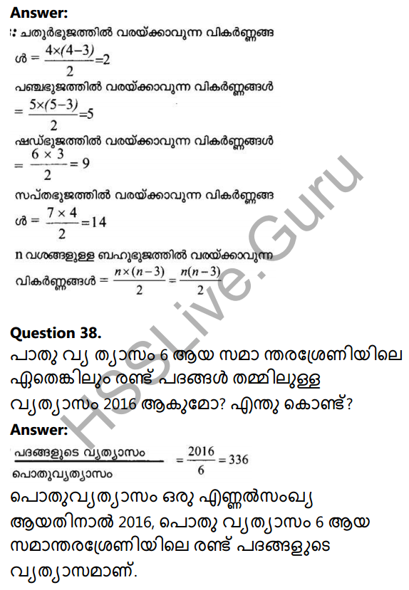 Kerala Syllabus 10th Standard Maths Solutions Chapter 1 Arithmetic Sequences in Malayalam 73