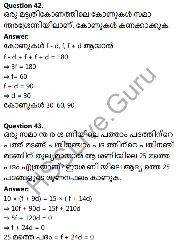 Kerala Syllabus 10th Standard Maths Solutions Chapter 1 Arithmetic Sequences in Malayalam 76