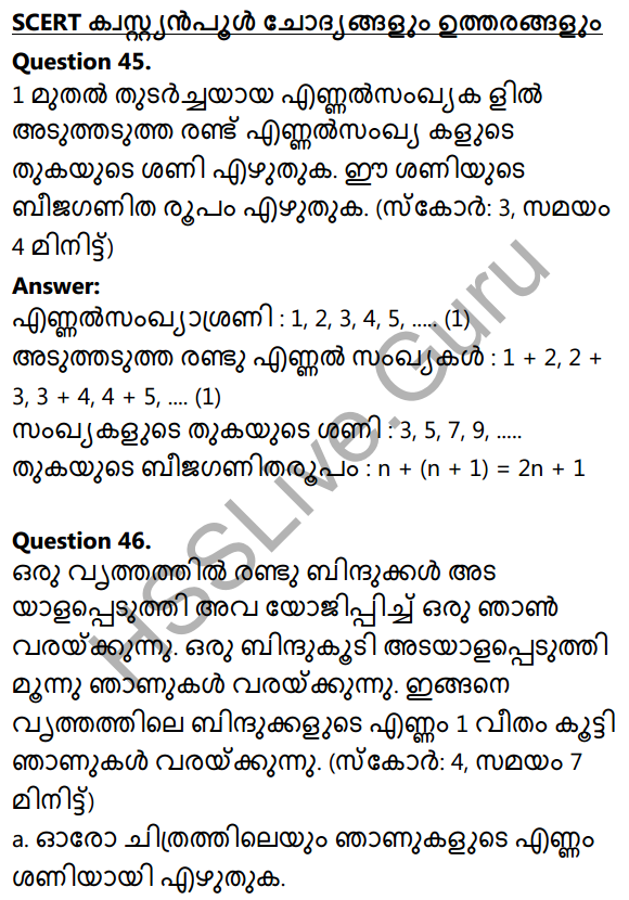 Kerala Syllabus 10th Standard Maths Solutions Chapter 1 Arithmetic Sequences in Malayalam 78