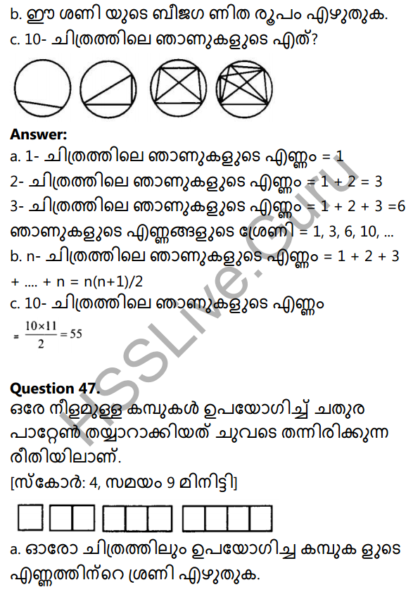 Kerala Syllabus 10th Standard Maths Solutions Chapter 1 Arithmetic Sequences in Malayalam 79