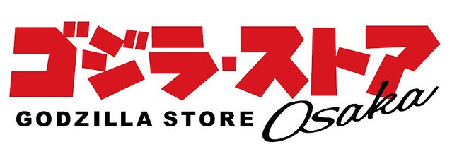 《哥吉拉》官方主題商店即將在登陸大阪!「Godzilla Store Osaka(ゴジラ・ストア Osaka)」預計 2020 年秋季開幕