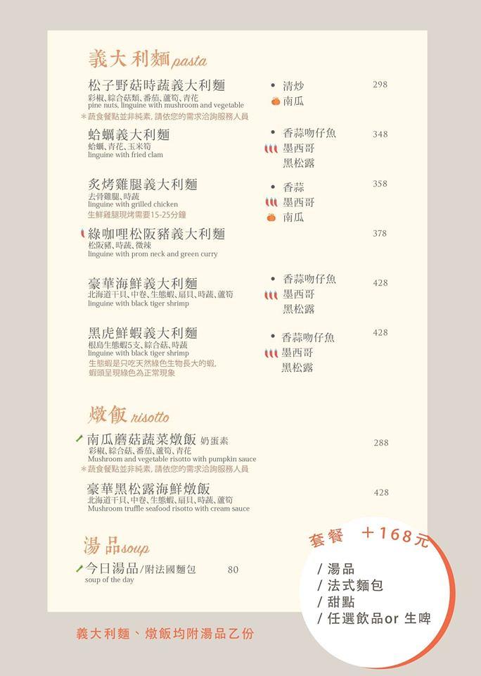 新北八里安然餐酒館菜單價位訂位menu餐點下午茶推薦 (5)