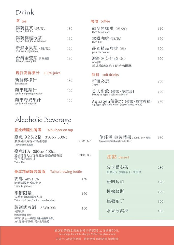 新北八里安然餐酒館菜單價位訂位menu餐點下午茶推薦 (4)