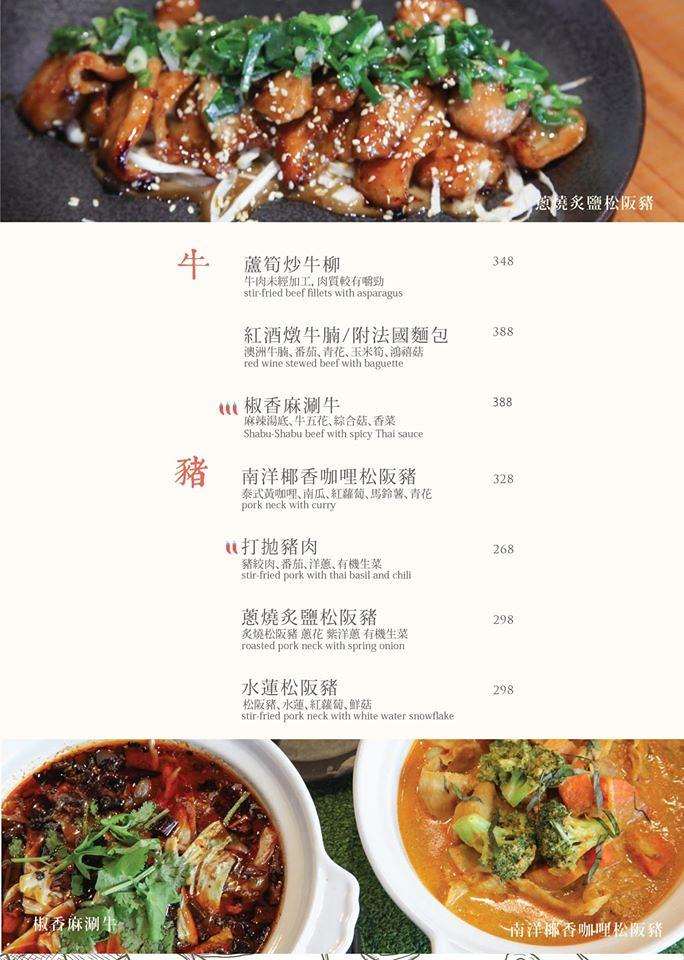 新北八里安然餐酒館菜單價位訂位menu餐點下午茶推薦 (2)