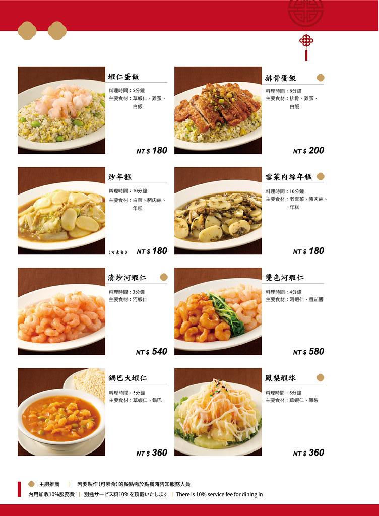 沁園春菜單內頁2