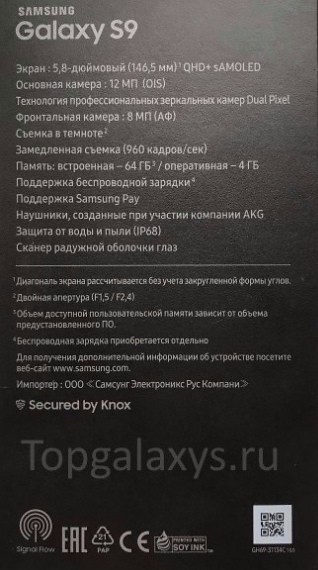 abbiz.ru Пример РСТ Коробка самсунг
