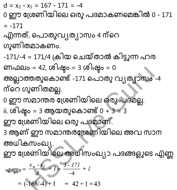 Kerala Syllabus 10th Standard Maths Solutions Chapter 1 Arithmetic Sequences in Malayalam 99