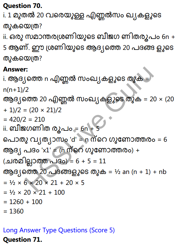 Kerala Syllabus 10th Standard Maths Solutions Chapter 1 Arithmetic Sequences in Malayalam 97