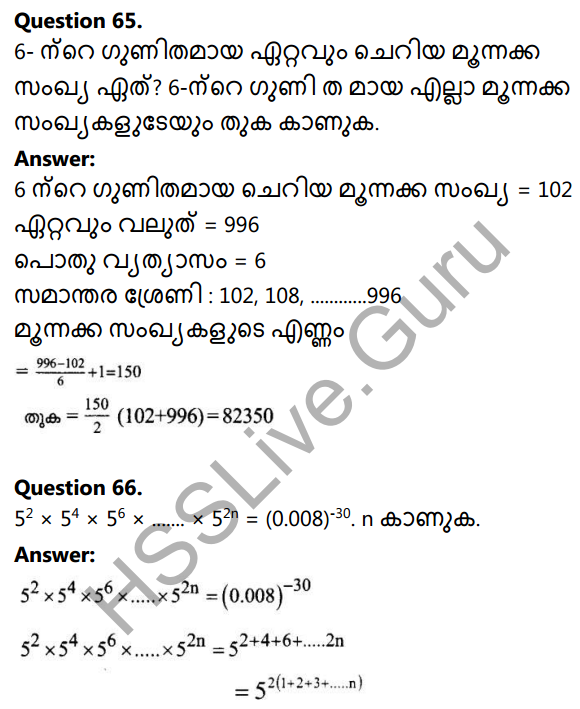 Kerala Syllabus 10th Standard Maths Solutions Chapter 1 Arithmetic Sequences in Malayalam 93