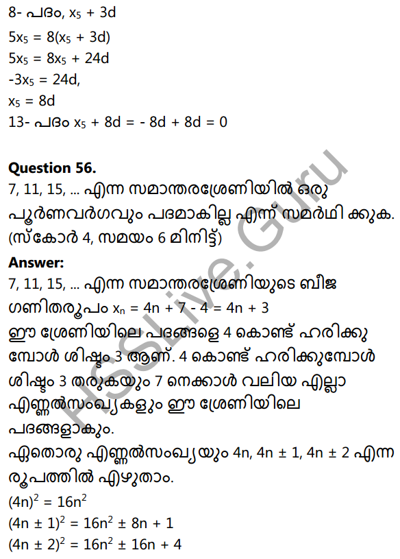 Kerala Syllabus 10th Standard Maths Solutions Chapter 1 Arithmetic Sequences in Malayalam 87
