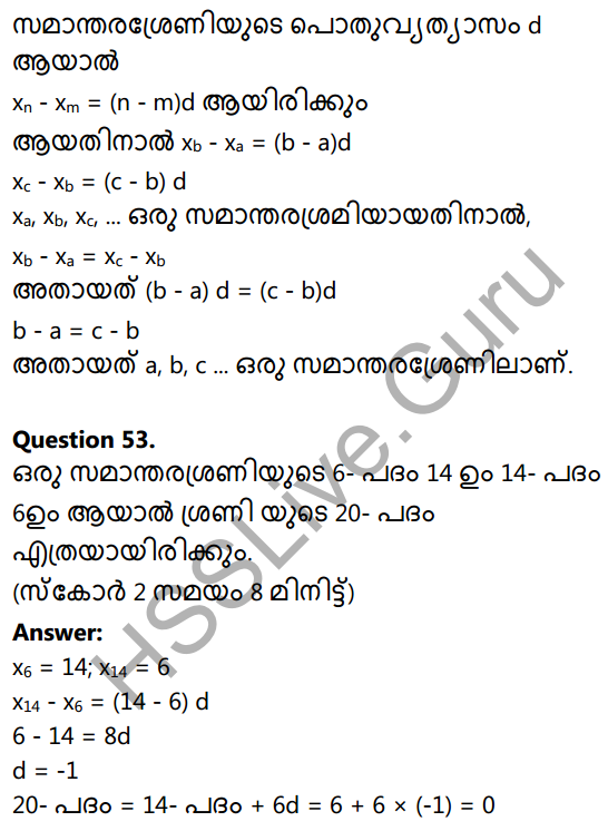Kerala Syllabus 10th Standard Maths Solutions Chapter 1 Arithmetic Sequences in Malayalam 85