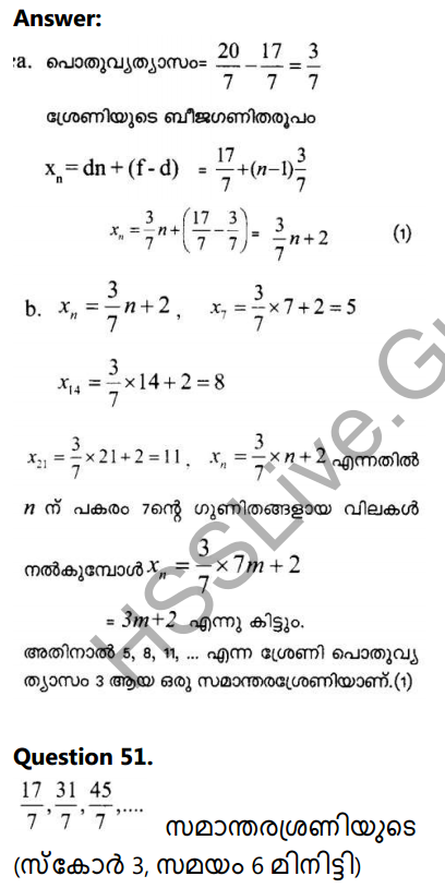 Kerala Syllabus 10th Standard Maths Solutions Chapter 1 Arithmetic Sequences in Malayalam 83