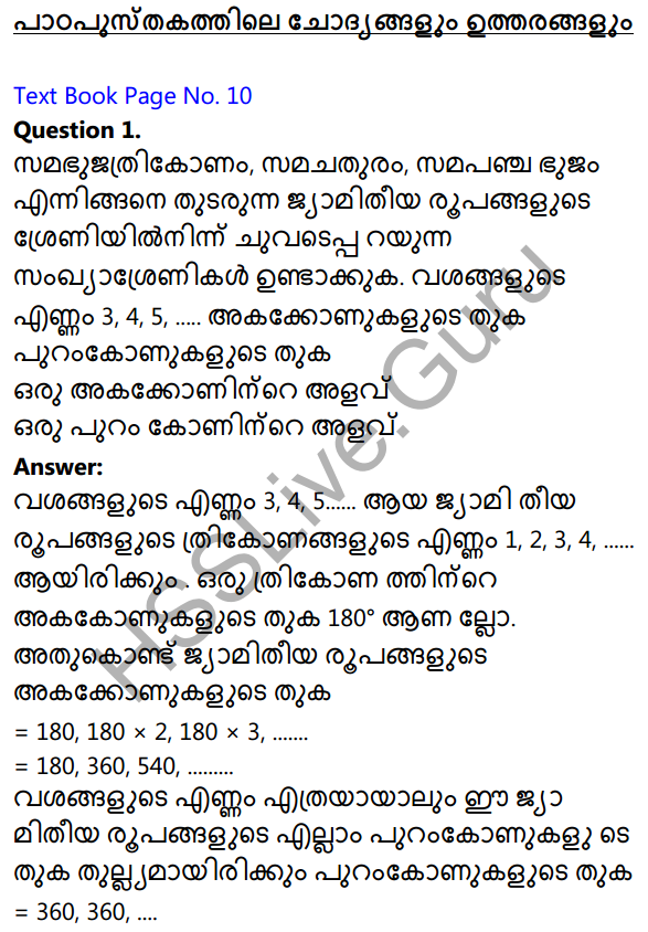 Kerala Syllabus 10th Standard Maths Solutions Chapter 1 Arithmetic Sequences in Malayalam 1