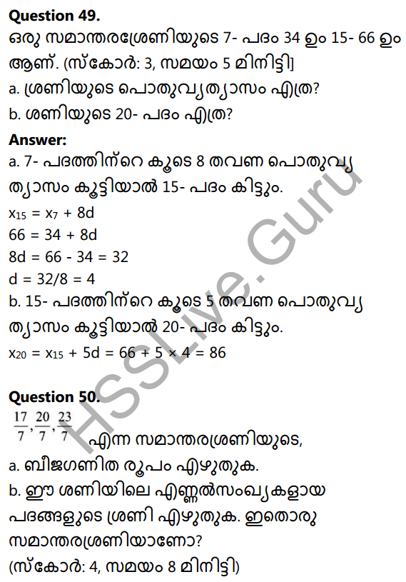 Kerala Syllabus 10th Standard Maths Solutions Chapter 1 Arithmetic Sequences in Malayalam 82
