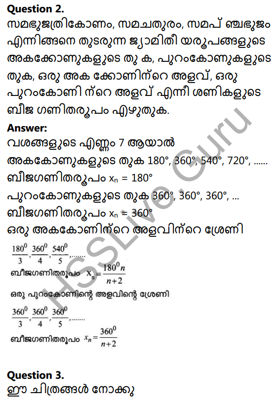 Kerala Syllabus 10th Standard Maths Solutions Chapter 1 Arithmetic Sequences in Malayalam 6