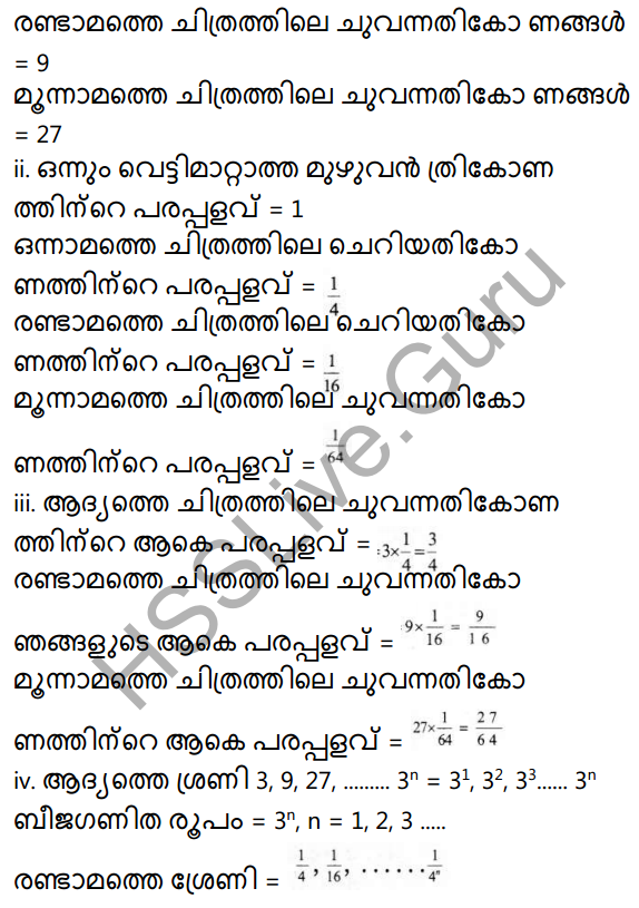 Kerala Syllabus 10th Standard Maths Solutions Chapter 1 Arithmetic Sequences in Malayalam 8