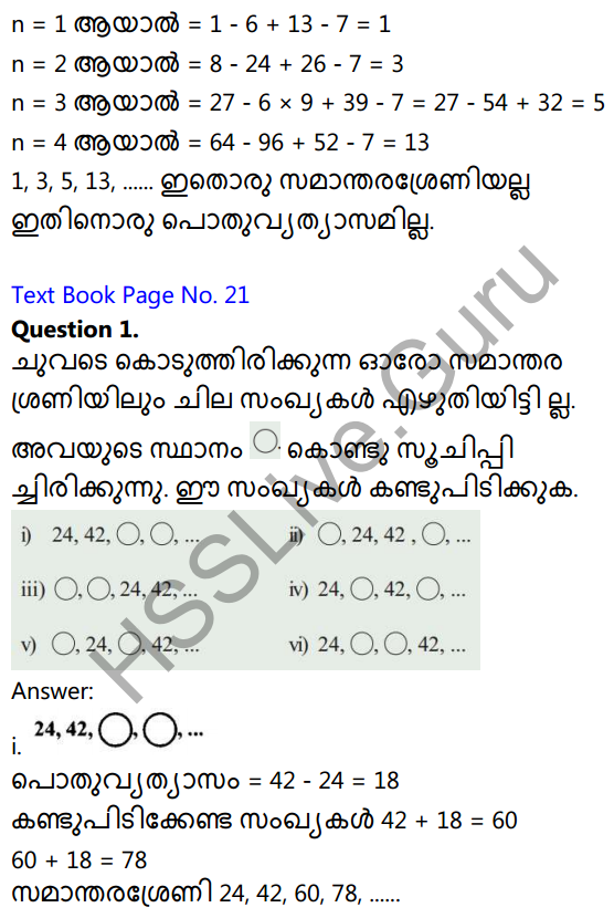 Kerala Syllabus 10th Standard Maths Solutions Chapter 1 Arithmetic Sequences in Malayalam 16