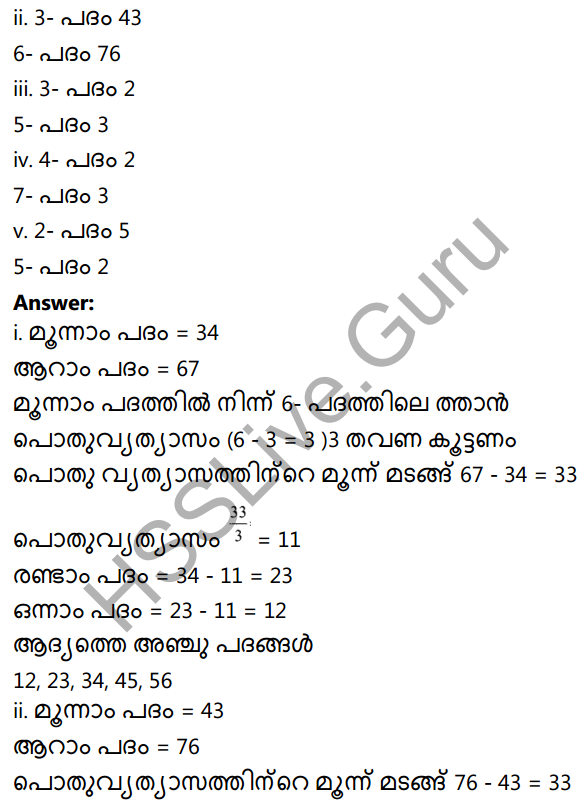 Kerala Syllabus 10th Standard Maths Solutions Chapter 1 Arithmetic Sequences in Malayalam 19